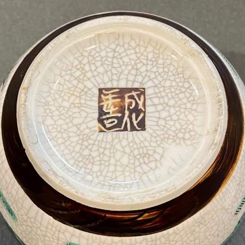 Japanese Crackle Finish Small Lidded Jar image-6
